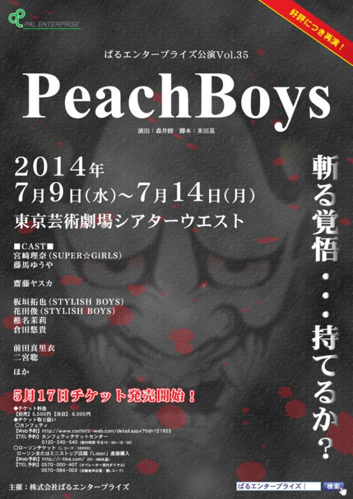 舞台「Peach Boys」